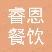 威海睿恩餐饮管理有限公司