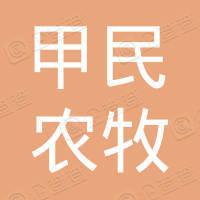 中牟县甲民农牧专业合作社