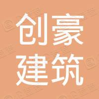 青州创豪建筑工程有限公司