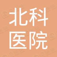 北京北科医院有限公司