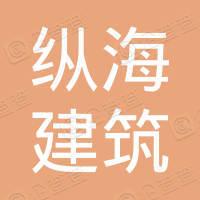 潍坊纵海建筑工程有限公司