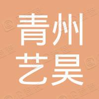青州市艺昊建筑工程有限公司