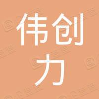 南京伟创力熊猫移动终端有限公司