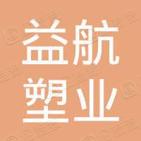 单县益航塑业有限公司