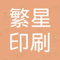 东莞市高埗繁星印刷厂