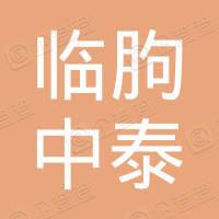临朐中泰建筑工程有限公司