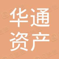 青岛华通资产管理有限责任公司