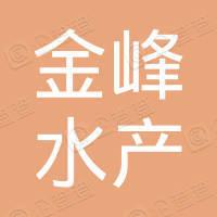 宁都县长胜镇金峰水产养殖基地(普通合伙)