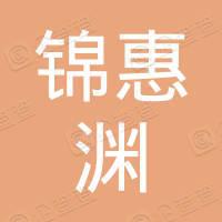 山西锦惠渊绿化工程有限公司