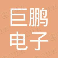 成武县巨鹏电子商务有限公司