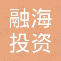 青岛融海金融控股有限公司