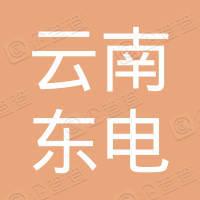 云南东电线路器材有限公司
