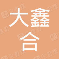 山东大鑫合国际贸易有限公司