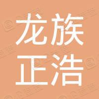 龙口市龙族正浩工程管理有限公司