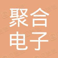 鄄城县聚合电子商务有限公司