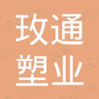 济南玫通塑业有限公司