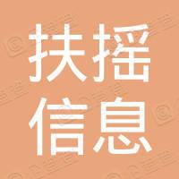 青岛扶摇信息科技有限公司