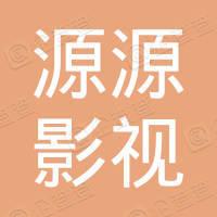 北京源源影视传媒有限公司