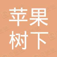 深圳苹果树下网络科技有限公司