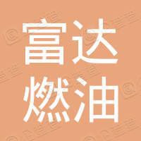 江苏富达燃油有限公司