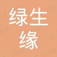 揭阳市揭东区云路镇绿生缘百货商行