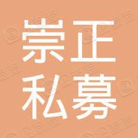 广州崇正私募证券投资基金管理有限公司