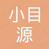 江西小目源旅游开发有限公司