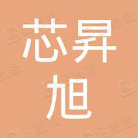 武汉芯昇旭电子有限公司