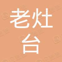山东老灶台餐饮服务有限公司