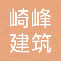 阳谷崎峰建筑劳务有限公司