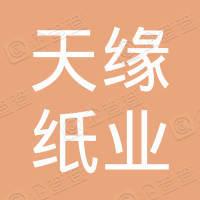 山东泗水天缘纸业有限公司