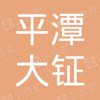 福建平潭大钲投资合伙企业(有限合伙)