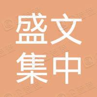 青岛盛文集中办公区管理有限公司