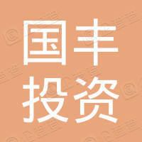 烟台国丰投资控股集团有限公司