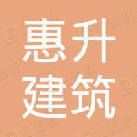 潍坊惠升建筑工程有限公司