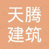 潍坊市天腾建筑工程有限公司