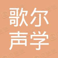 青岛歌尔声学科技有限公司