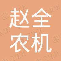 莱州市赵全农机专业合作社