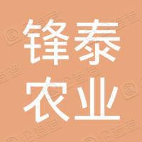 富裕县锋泰农业种植专业合作社