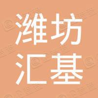 潍坊汇基建筑工程有限公司
