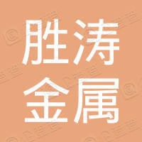 聊城胜涛金属制品有限公司