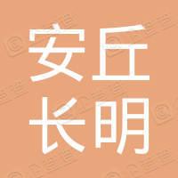 安丘长明电力设备有限公司