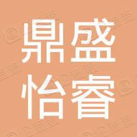 高唐县鼎盛怡睿钢结构有限公司