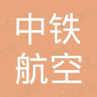 中铁航空港成都地产有限公司