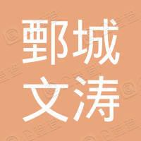 鄄城县文涛发制品销售有限公司