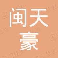 山东闽天豪实业有限公司