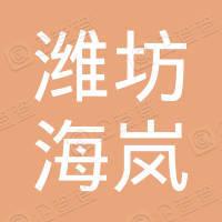 潍坊市海岚建筑工程有限公司