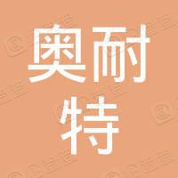 青岛奥耐特国际贸易有限公司