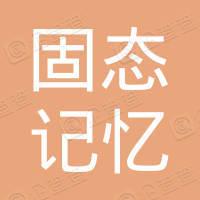 北京固态记忆商贸有限公司
