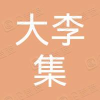 巨野县大李集农资供应合作社农药门市部